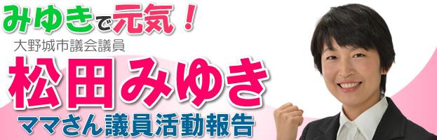 みゆきで元気! 大野城市議会議員松田みゆき ママさん議院活動報告
