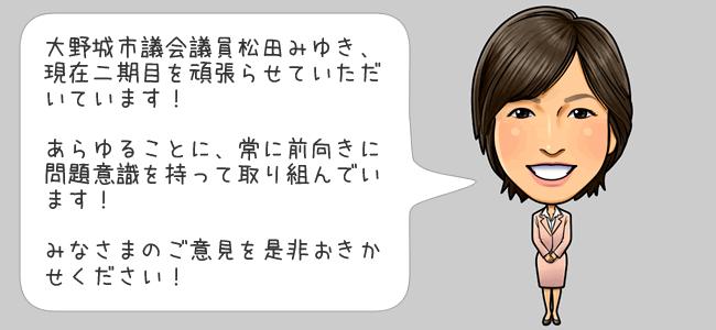 大野城市議会議員 松田みゆき 活動報告