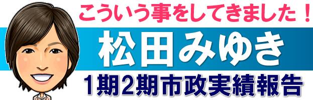 こういう事をしてきました! 松田みゆき 市政実績報告