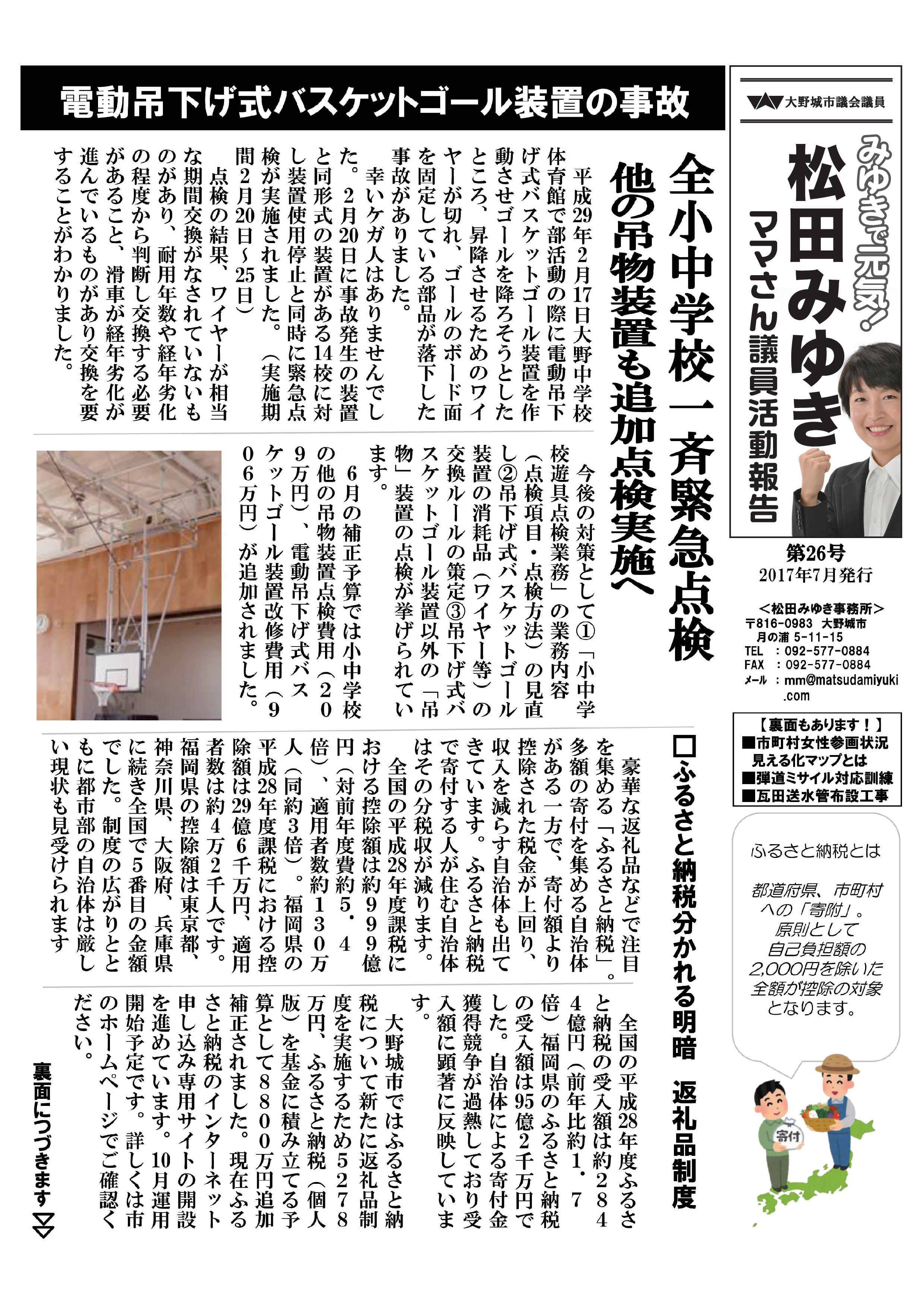 大野城市議会議員 松田みゆき 市政報告 第26号 01