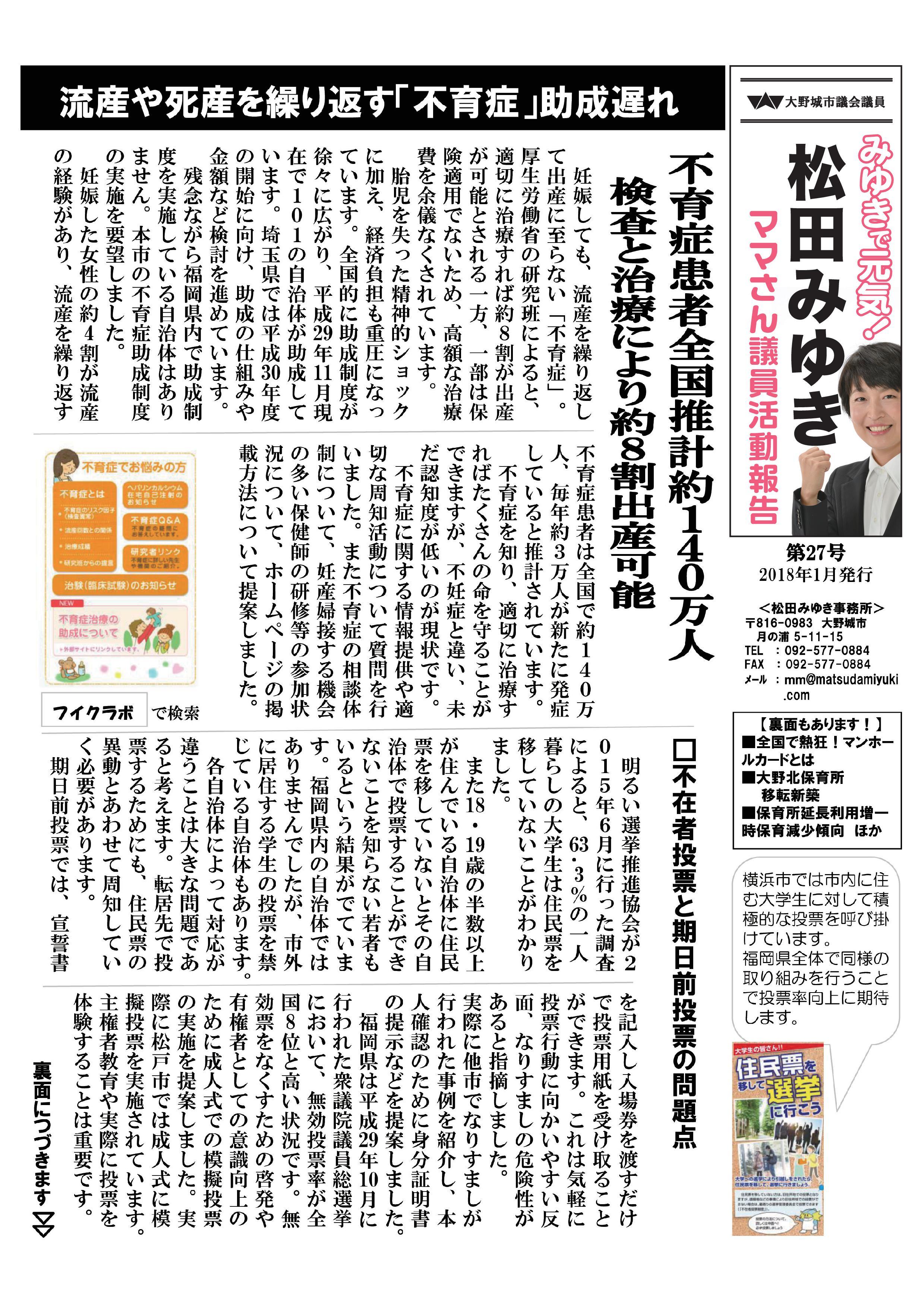 大野城市議会議員 松田みゆき 市政報告 第27号 01