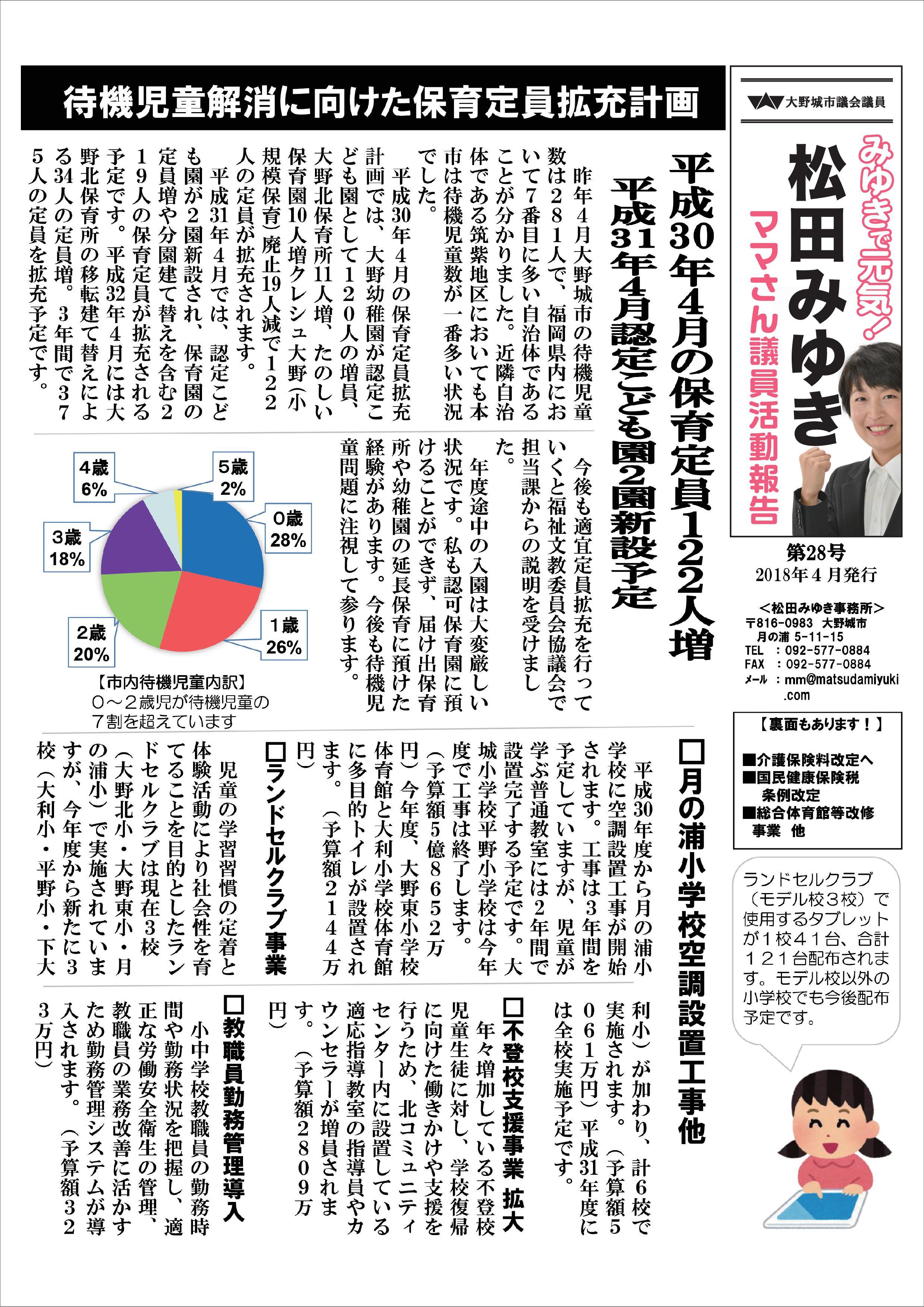 大野城市議会議員 松田みゆき 市政報告 第28号 01
