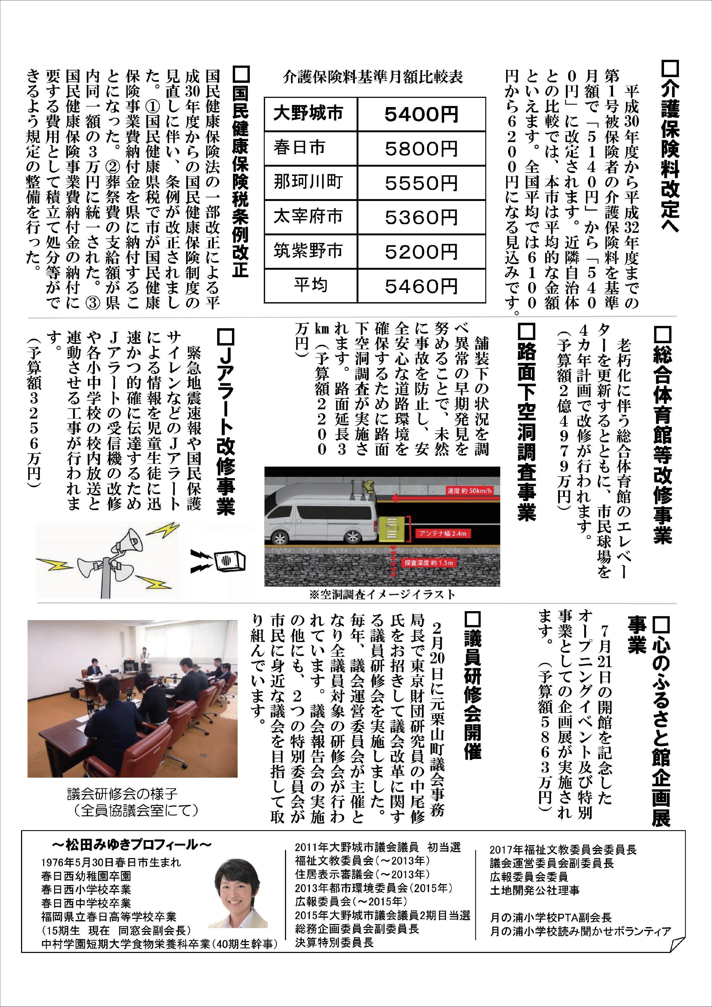 大野城市議会議員 松田みゆき 市政報告 第28号 02