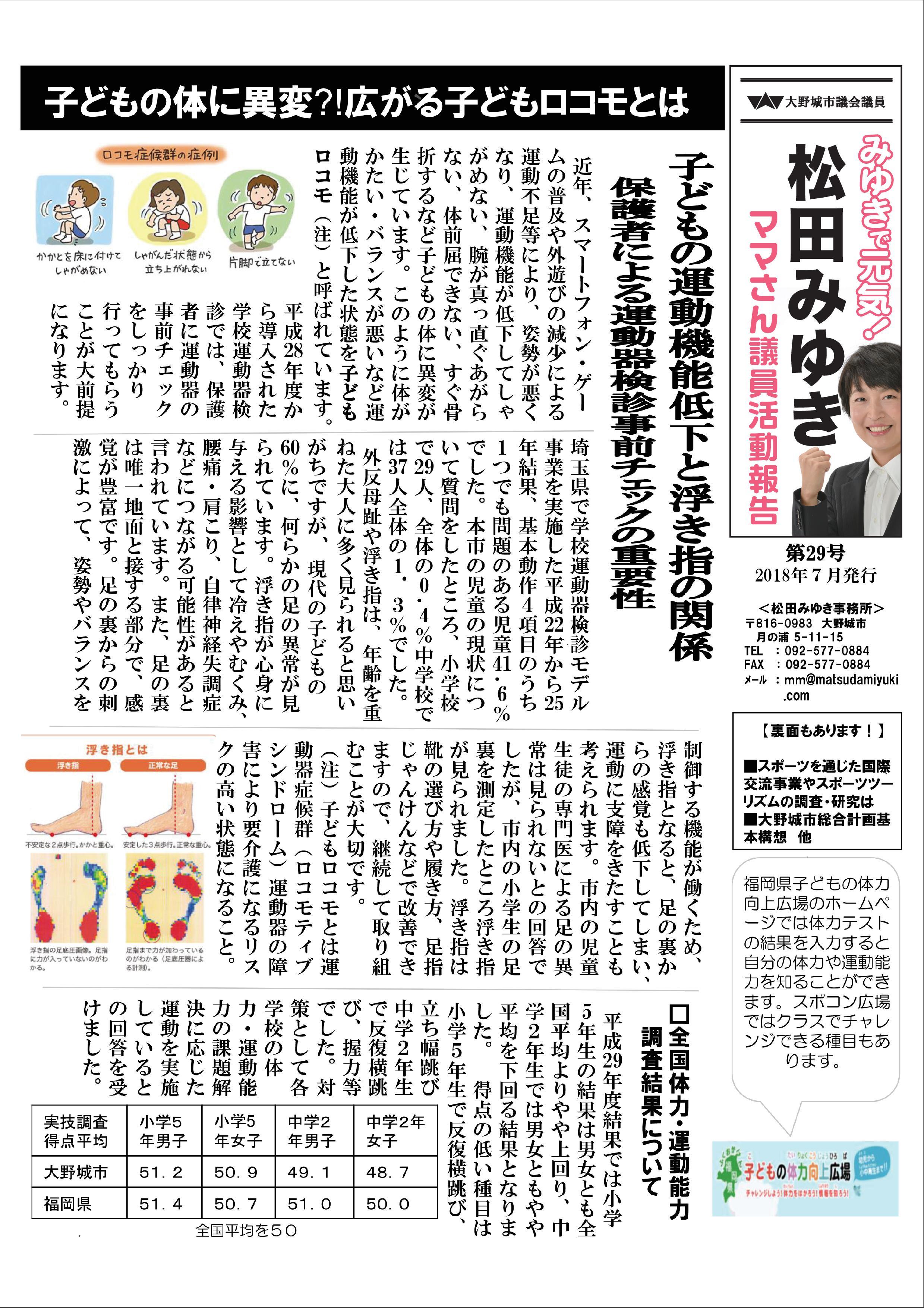 大野城市議会議員 松田みゆき 市政報告 第29号 01