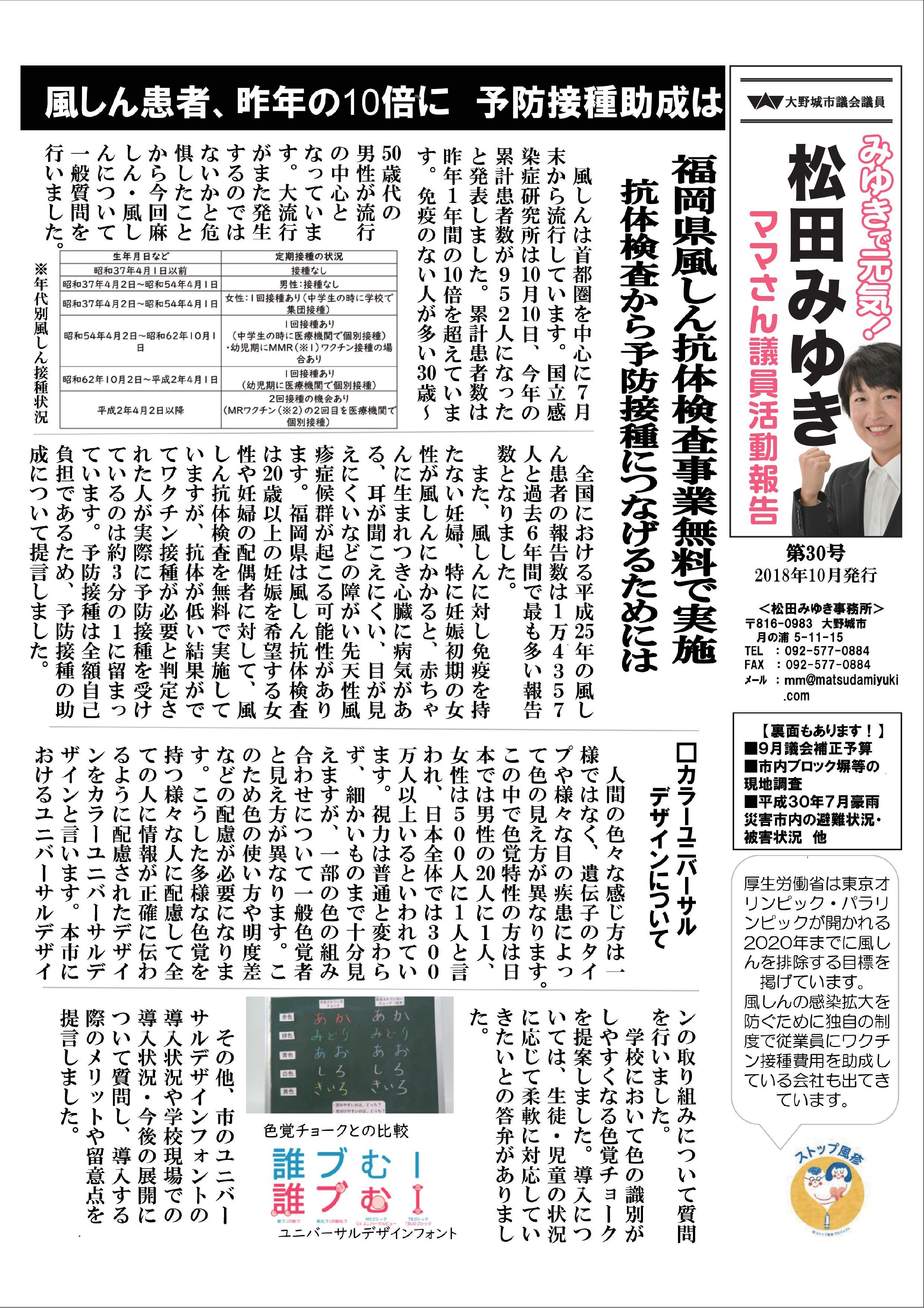 大野城市議会議員 松田みゆき 市政報告 第30号 01