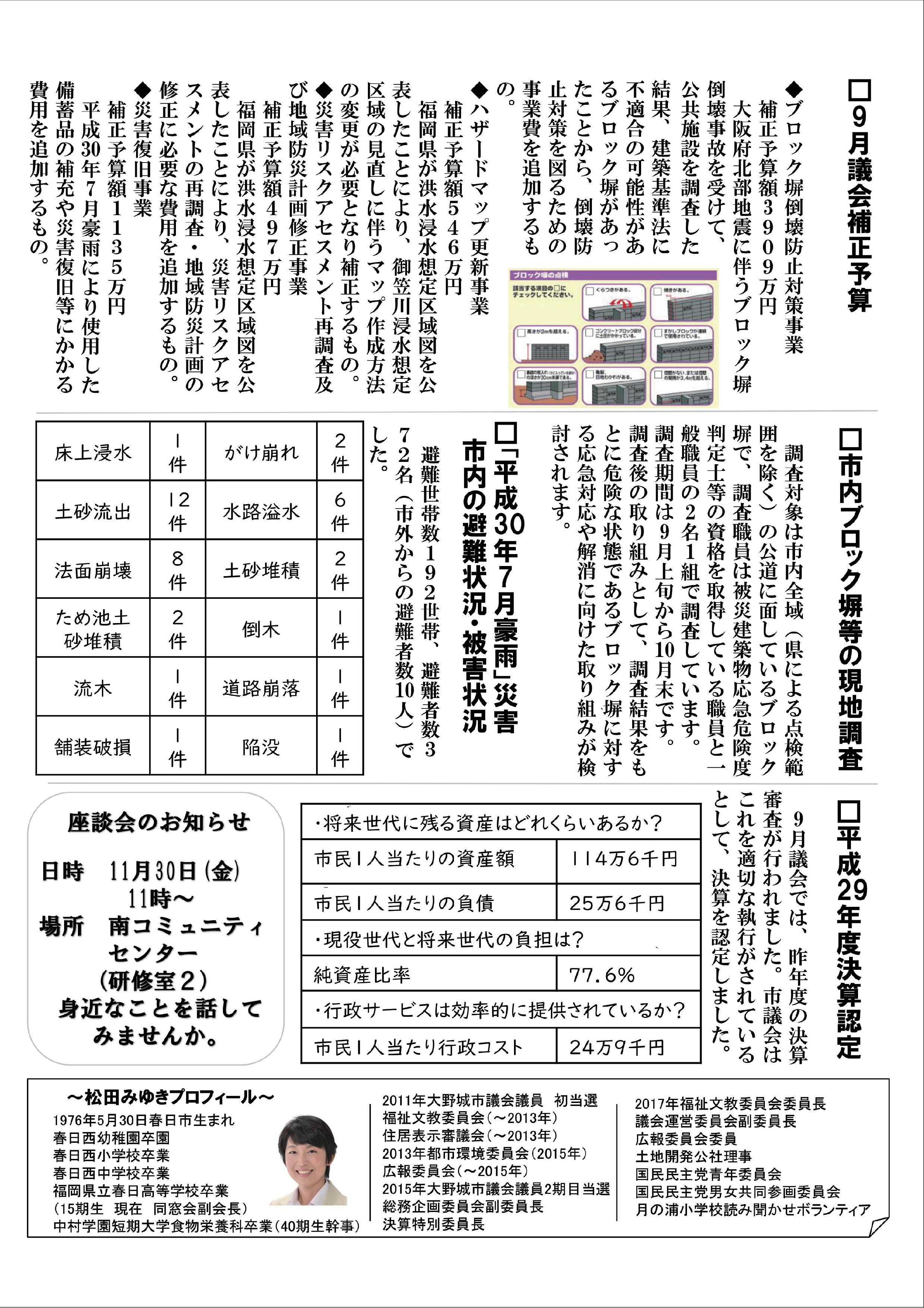 大野城市議会議員 松田みゆき 市政報告 第30号 02