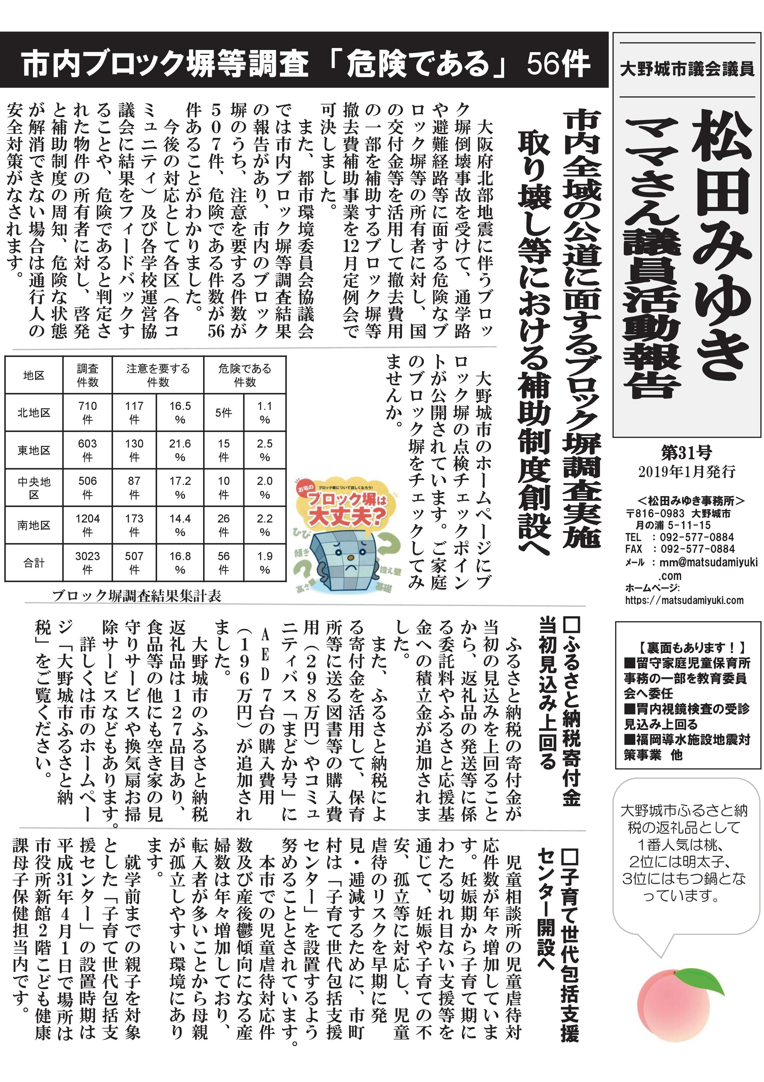 大野城市議会議員 松田みゆき 市政報告 第31号 01