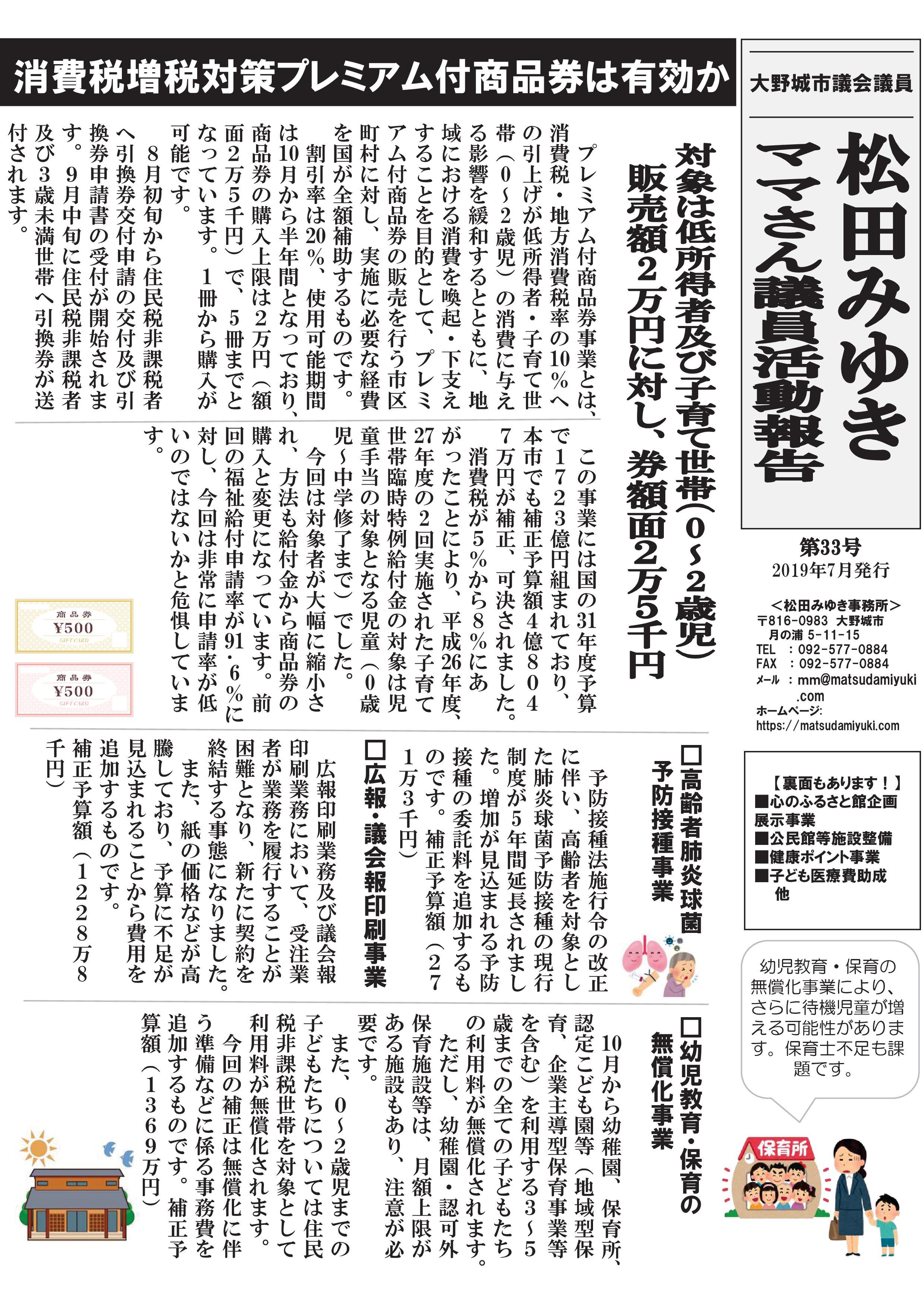 大野城市議会議員 松田みゆき 市政報告 第33号 01