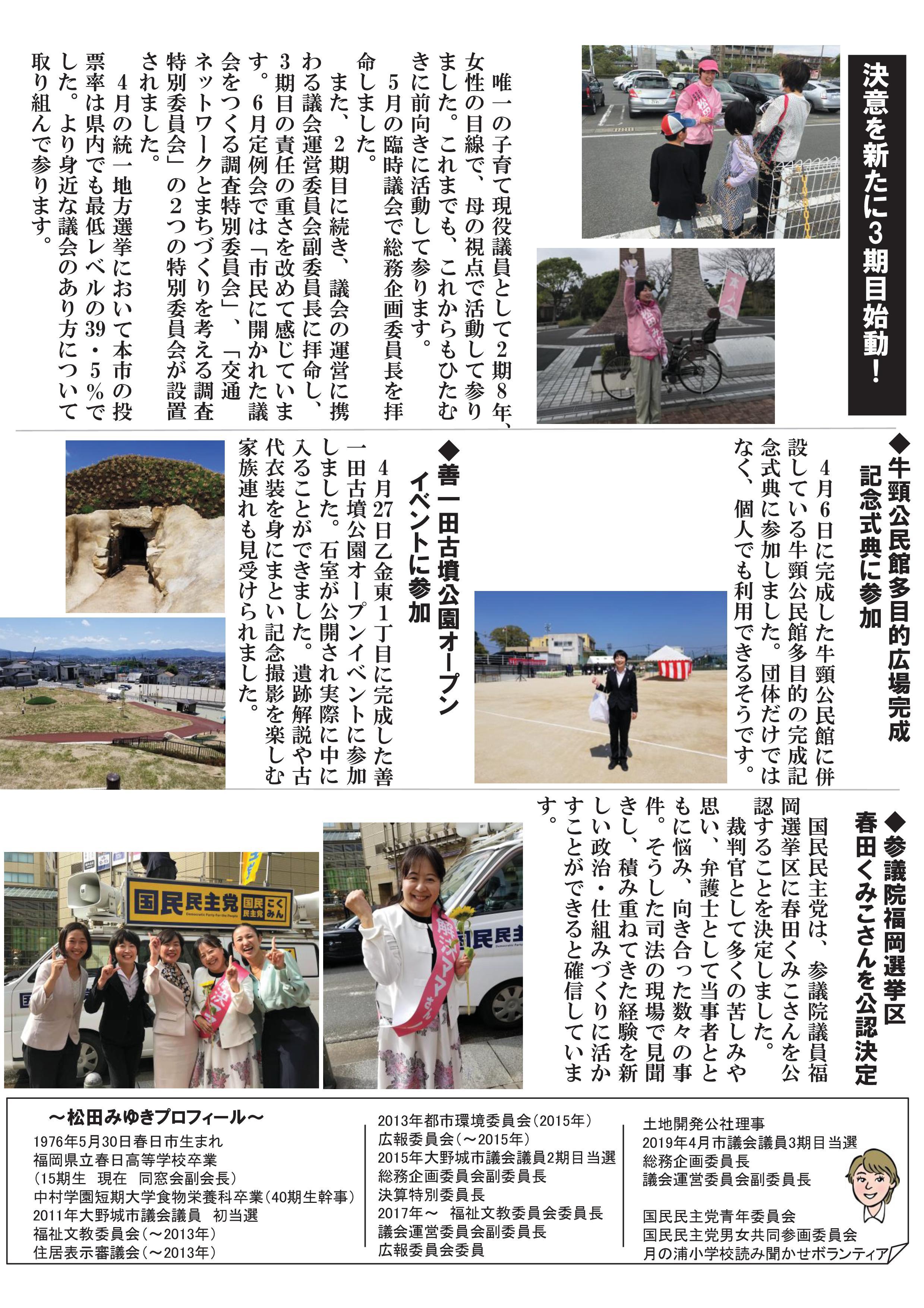 大野城市議会議員 松田みゆき 市政報告 第33号 02
