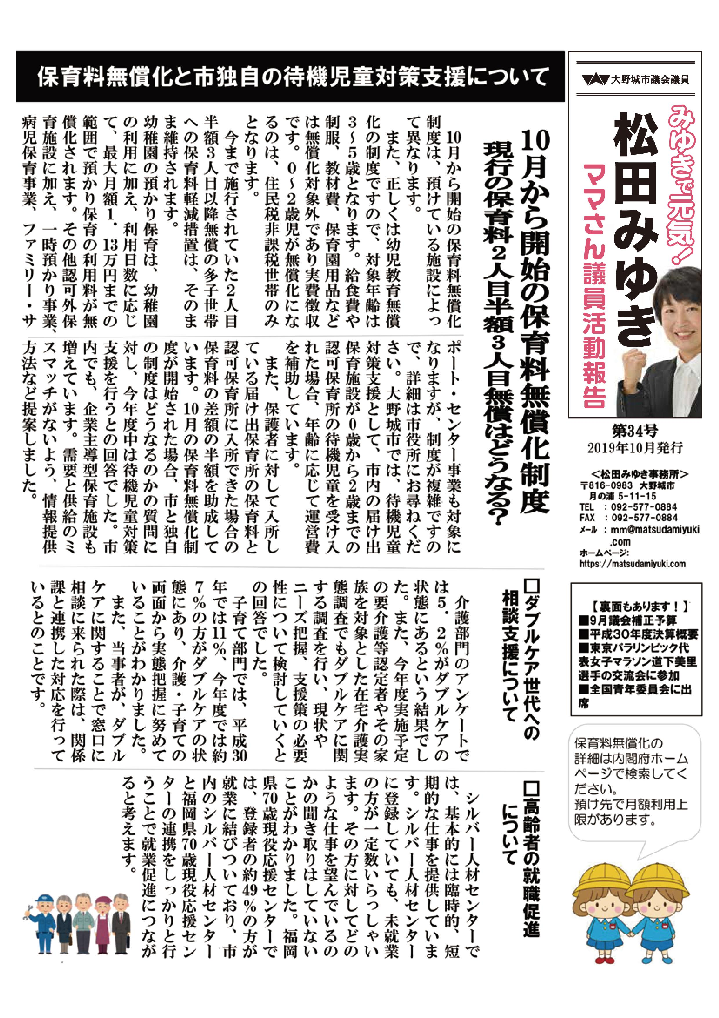 大野城市議会議員 松田みゆき 市政報告 第34号 01