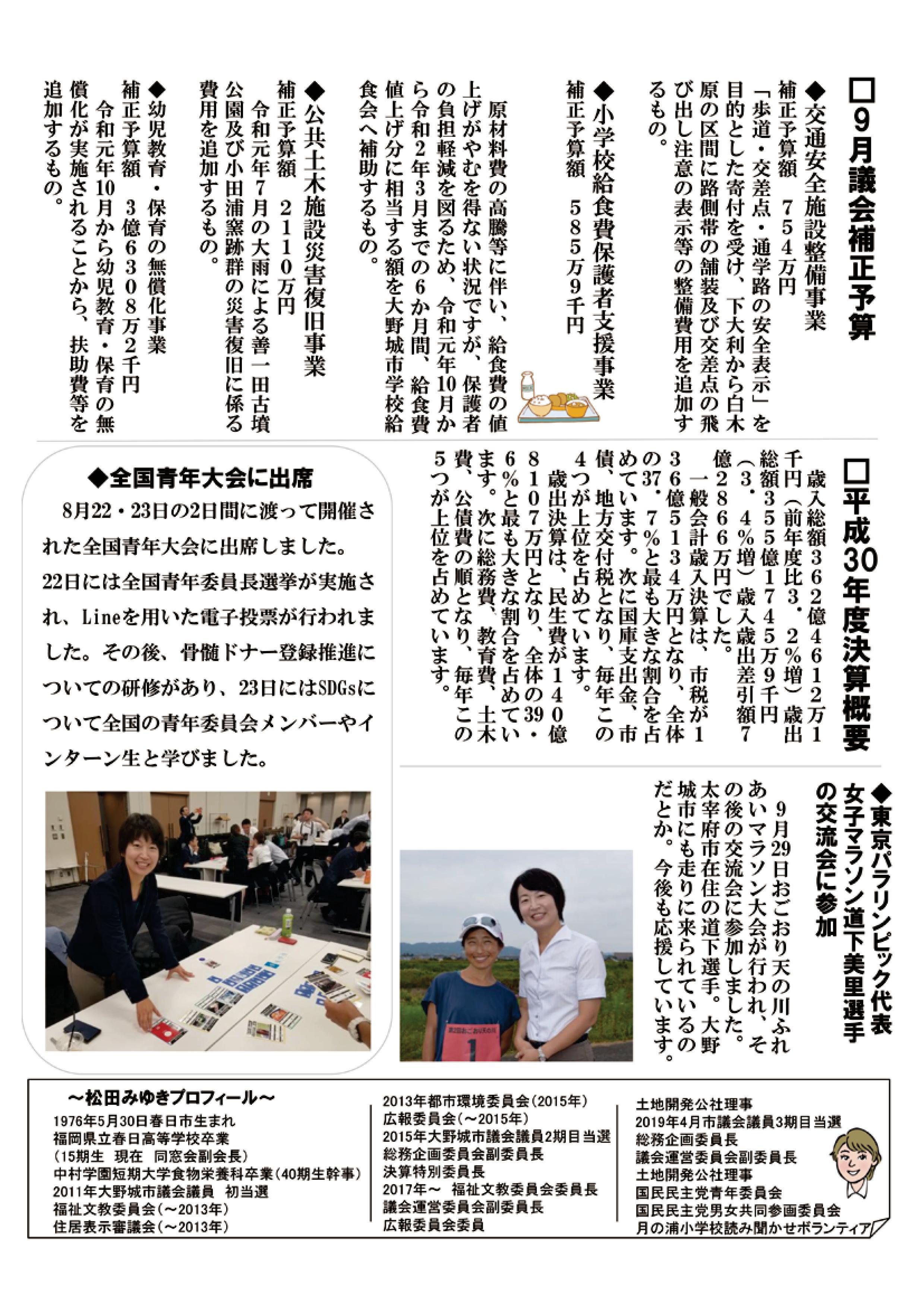 大野城市議会議員 松田みゆき 市政報告 第34号 02