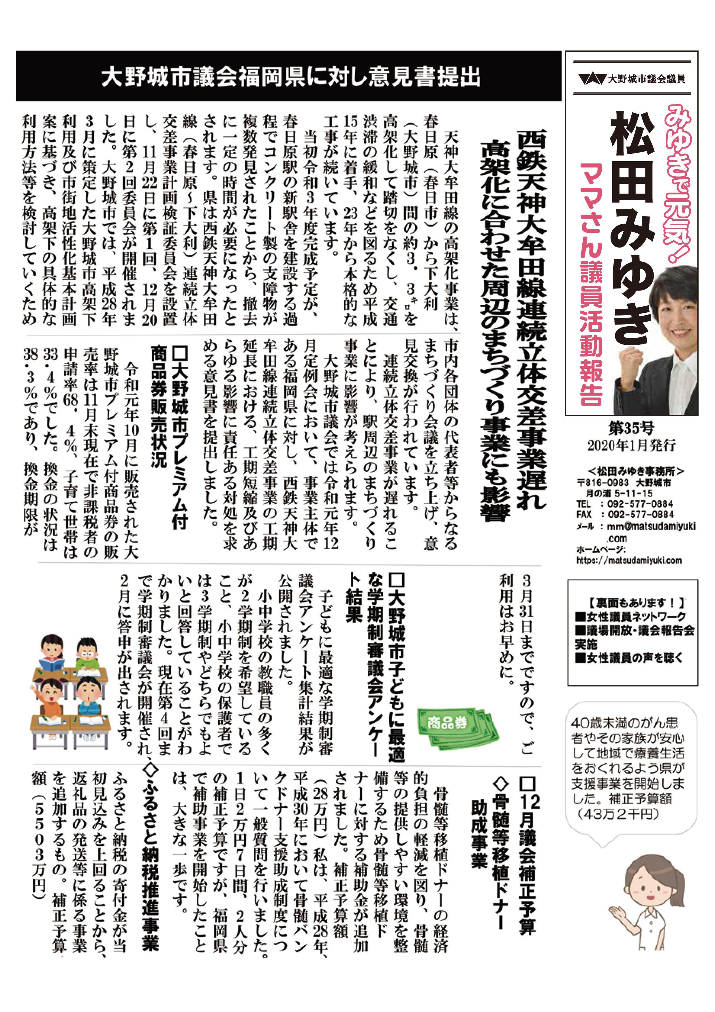 大野城市議会議員 松田みゆき 市政報告 第35号 01