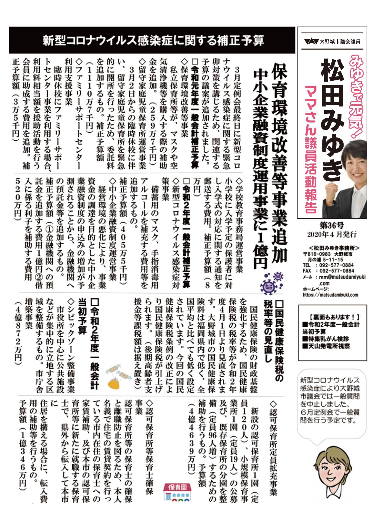 大野城市議会議員 松田みゆき 市政報告 第36号 01