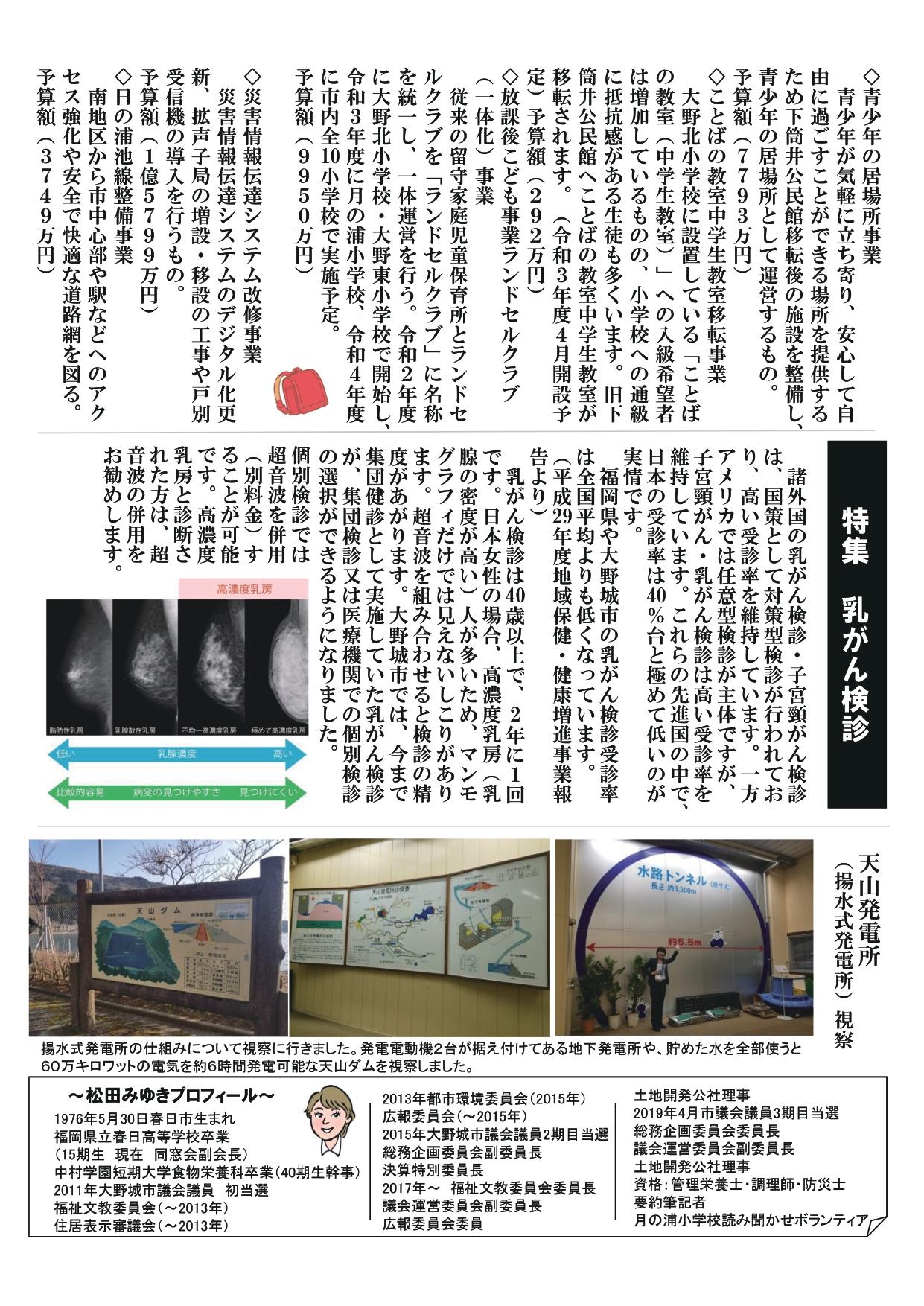 大野城市議会議員 松田みゆき 市政報告 第35号 02