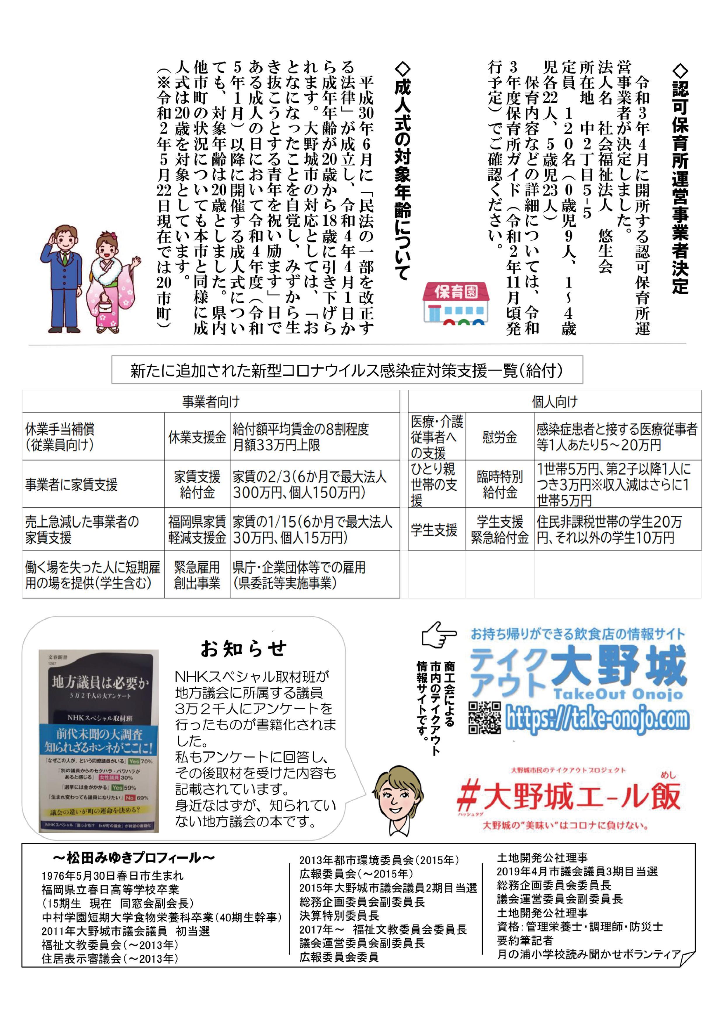 大野城市議会議員 松田みゆき 市政報告 第37号 02